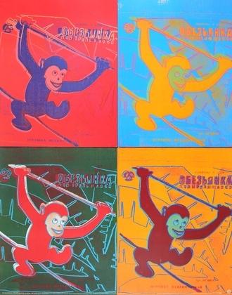 Andy Warhol Kinderspielzeug Vier Affen