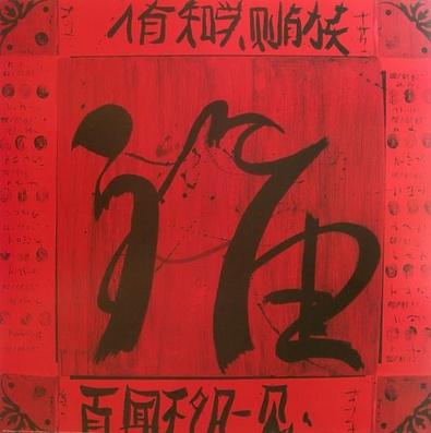 Yves Henry Happiness Red, Karedorian