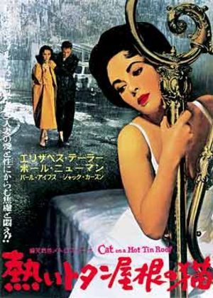 Filmposter Cat on the hot tin roof