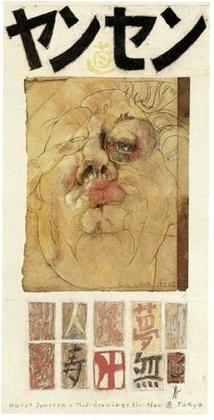 Horst Janssen Mad drawings handsigniert
